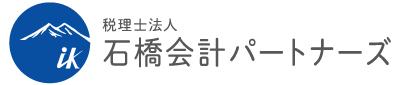 税理士法人石橋会計パートナーズ